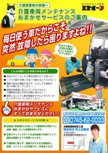 inouejidosha_kaigosharyo_maintenance
